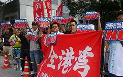 国会前抗議行動